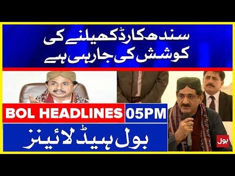 Haleem Adil Sheikh Slams To CM Sindh