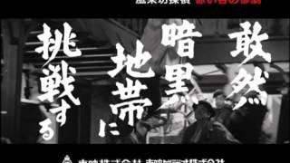 風来坊探偵 赤い谷の惨劇  DVD発売【告知】