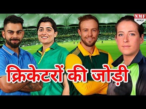 ये हैं World के Top Cricketers की जोड़ीदार Women Cricketers
