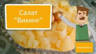 Слоеный салат «ВИКИНГ» с курицей, грибами и ананасами
