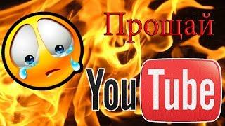 Прощай YouTube... (информация по 27 июля) Ютуб оставили)