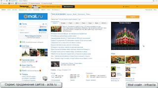 Как добавить сайт в поиск Mail.ru