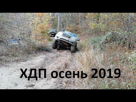 """ХДП осень 19 Абинск 4*4. Уаз патриот на 32"""" и УАЗЫ на 35х колесах. И конечно нивы."""