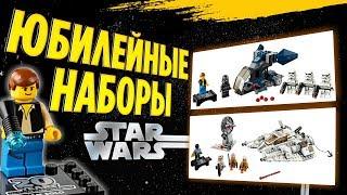 Новинки LEGO Star Wars 2019 юбилейные наборы (20th Anniversary sets)