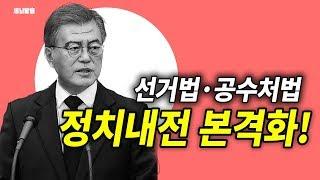 [세뇌탈출] 792탄 - 정치내전 본격화! 선거법, 공수처법 (20191127)