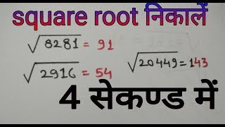 Square root only in 3 seconds (Hindi) II वर्ग मूल निकले सिर्फ 3 सेकंड में II thumbnail