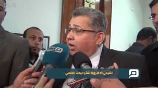 بالفيديو| الشيحي: لا ضرورة لنشر البحث العلمي
