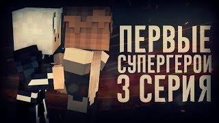 """Minecraft сериал: """"ПЕРВЫЕ СУПЕРГЕРОИ: ПРОТИВОСТОЯНИЕ"""" - 3 серия"""