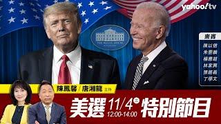 美國大選開票特別節目 ft.唐湘龍、陳鳳馨【Yahoo TV】#LIVE