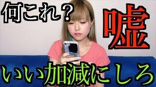 何ですか?これ。 ほのか 検索動画 26