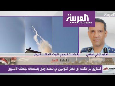 العقيد تركي المالكي: إطلاق الصاروخ الباليستي على نجران كان متعمدا  - نشر قبل 5 ساعة