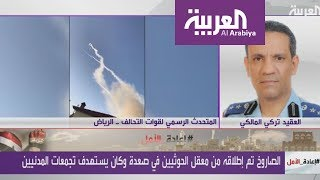 العقيد تركي المالكي: إطلاق الصاروخ الباليستي على نجران كان متعمدا