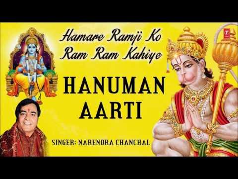 Hanuman Aarti By NARENDRA CHANCHAL I Full Audio Song I Hamare Ramji Ko Ram Ram Kahiye