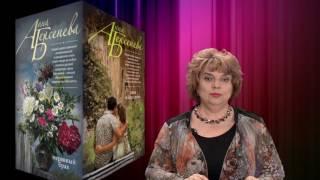 Анна Берсенева о своей новой книге «Лучшие годы Риты»