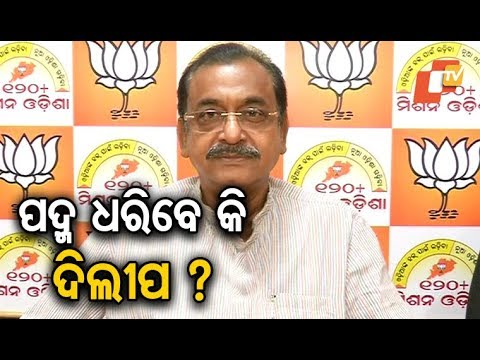 We will welcome Dilip Ray if he joins back BJP, says Samir Mohanty