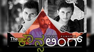 THE COUNSELLING SHORT MOVIE 2018 | Kananda Short Movies 2018 | Short Film With Eng Subtitle