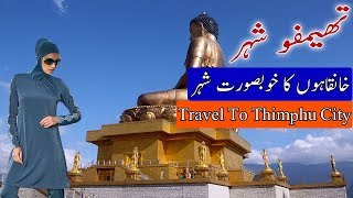 Most Amazing & Interesting Facts About Thimphu City Travel To Thimphu City In Urdu & Hindi