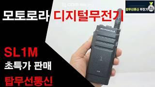 모토로라 디지털무전기 SL1M 특가판매 진행.무전기박사…