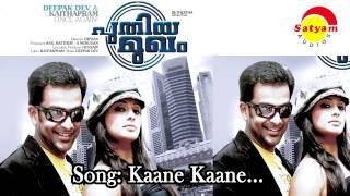 Kaane kaane -   Puthiyamugham