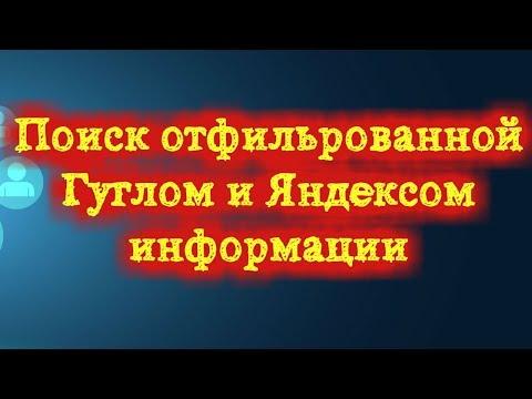 Как найти информацию отфильтрованную в Google и Yandex