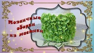 Мозаичные оборки из мастики