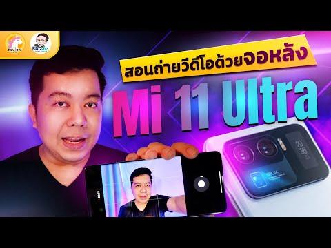 วิธีถ่ายวีดีโอด้วยจอหลัง Mi 11 Ultra
