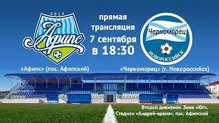 Футбол. Второй дивизион. Зона «Юг». «Афипс» — «Черноморец». 07.09.2014
