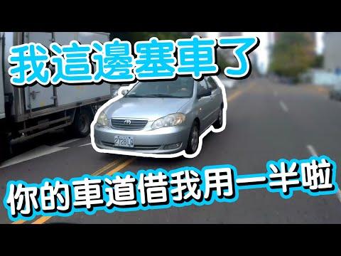 台灣駕駛WTF【EP.6】我車子開過去你要讓阿〖台中三寶〗