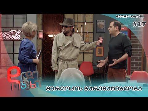 Didi ojaxi - episode 17 season2