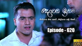 Deweni Inima | Episode 620 24th June 2019 Thumbnail