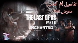 الإعلان الرسمي للعبة The Last Of Us Part 2 وتفاصيل لأهم الألعاب في معرض PSX 2016