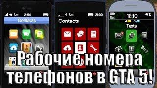 Рабочие номера телефонов в GTA 5!