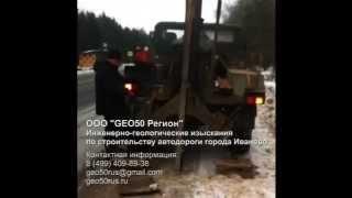 Инженерно-геологические изыскания по строительству автодороги города Иваново.(ООО