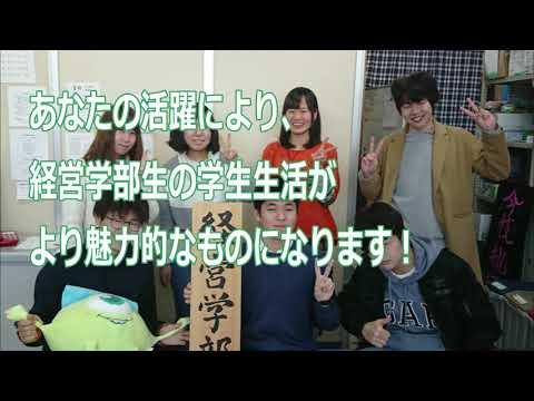 【近畿大学】経営学部自治会2018