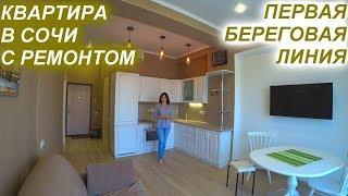 Квартира в Сочи с ремонтом на первой береговой.
