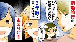 【漫画】新婚旅行中、夫「元カノが好きだ。離婚しよう」私「わかった(結婚式前に言えよっ)」それから3年後
