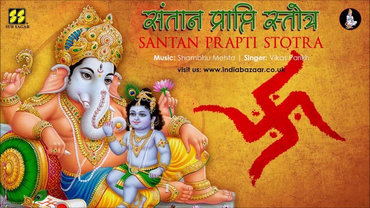 Santan Prapti Stotra by Vikas Parikh | Music: Shambhu Mehta