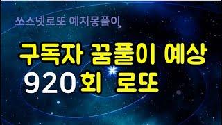 920회 로또 꿈풀이예상(구독자 꿈풀이 예상)