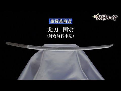"Tachi long sword, with the inscription ""Kunimune"" from YouTube · Duration:  1 minutes 21 seconds"