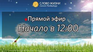 """Смотреть видео Воскресное богослужение церкви """"Слово Жизни"""", г. Санкт-Петербург онлайн"""
