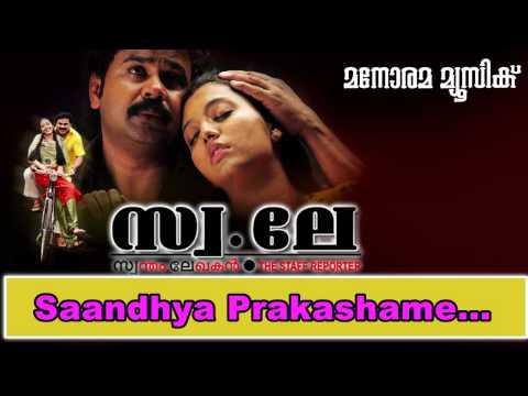 Sandhya prakashame | Swantham Lekhakan