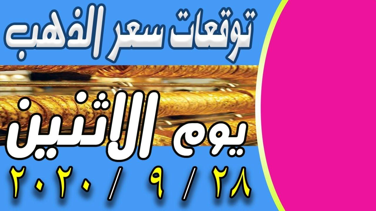 اسعار الذهب اليوم الاثنين 28-9-2020 في مصر و السعودية  في محلات الصاغة