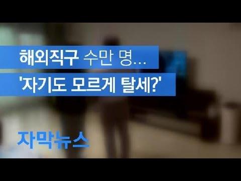 [자막뉴스] [현장K] 해외직구 수만 명…'자기도 모르게 탈세?' / KBS뉴스(News)