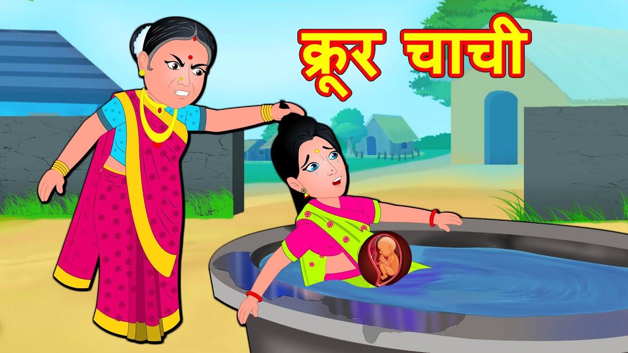 गर्भवती बहू  क्रूर चाची  Cruel Aunty    Hindi Stories-Hindi Kahaniya   Bedtime Stories Fairy tales