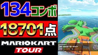 【134連】フルコンボ 18701点 ヨッシーサーキット#16【マリオカートツアー】
