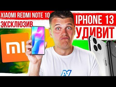 Xiaomi Redmi Note 10 ГОТОВ! 🔥 iPhone 13 УДИВИТ 😱 ДЕШЕВЫЙ Samsung Galaxy Note 20