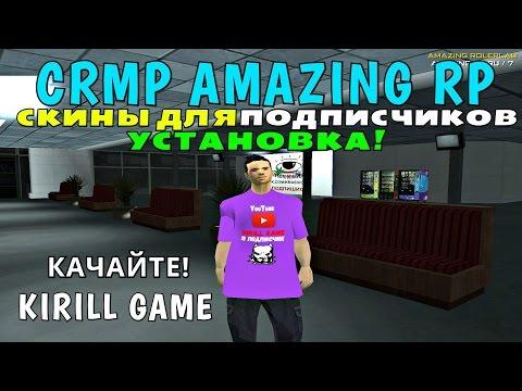 CRMP Amazing RolePlay - СКИНЫ ДЛЯ ПОДПИСЧИКОВ, УСТАНОВКА!!!#340