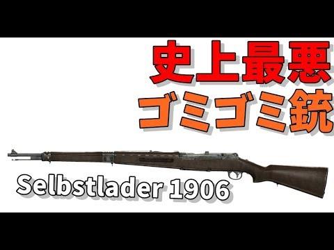 BF1史上最悪のごみごみ銃 Selbstlader 1906でも俺は無双できるか【KUN】