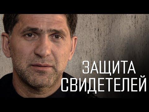 ЗАЩИТА СВИДЕТЕЛЕЙ - Серия 1 / Детектив