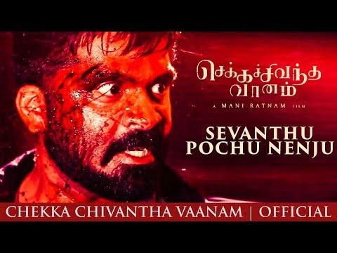 Chekka Chivantha Vaanam - Sevandhu Pochu Nenju Reaction | A.R. Rahman | Mani Ratnam | TT 128